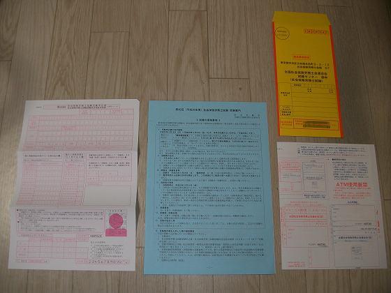 社会保険労務士試験の願書