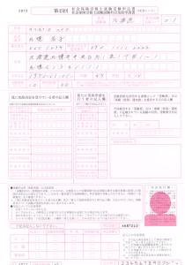 社会保険労務士試験の願書の書き方