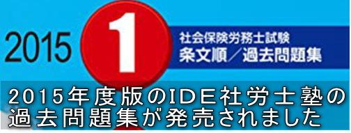 2015- i.D.E.社労士塾条文順過去問題集
